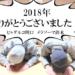 【漫画】『2019年』新年のご挨拶とクラウドファンディングのお礼メッセージ
